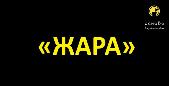 АКЦИЯ ЖАРА за 2 недели НОРМ