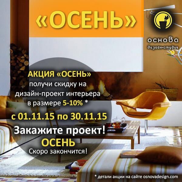 Акцция ВК  Осень 2015