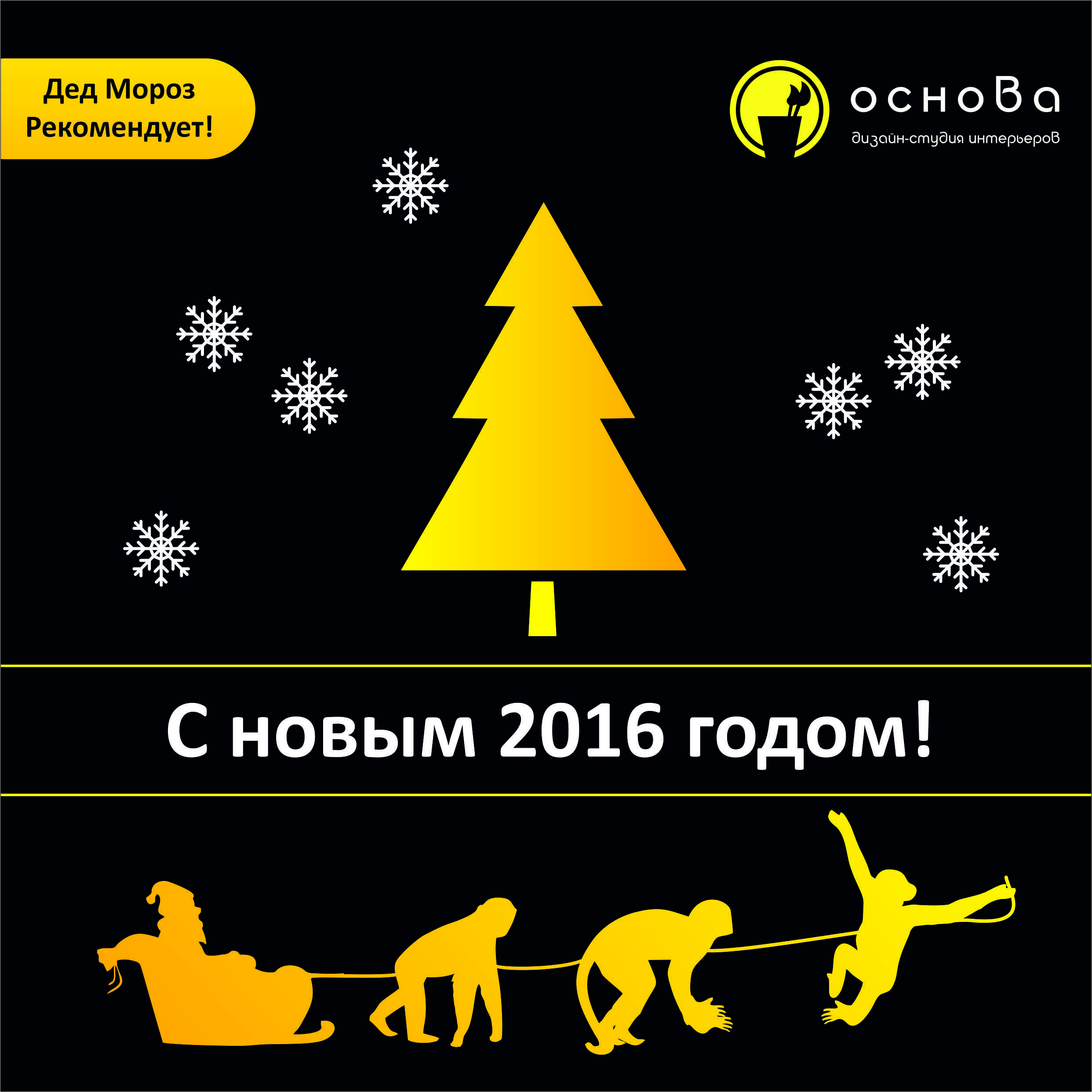 OSNOVA-DESIGN-NEW-YEAR-2016
